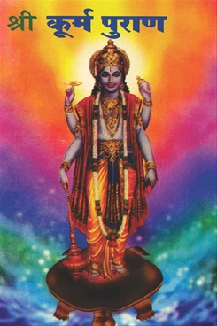Shri Kurma Puran