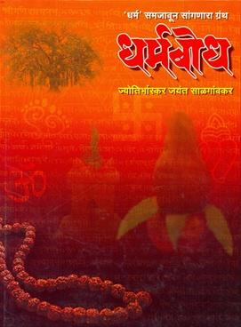 Dharmabodh