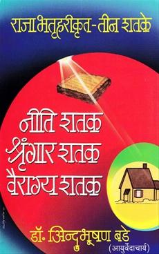 Raja Bhrutharikrut Tin Shatake