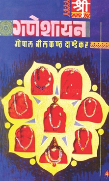 Shree Ganeshayan