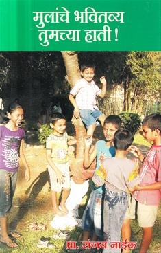 Mulanche Bhavitavya Tumchya Hati
