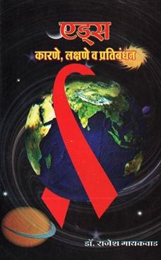 AIDS Karane, Lakshane Va Pratibandhan