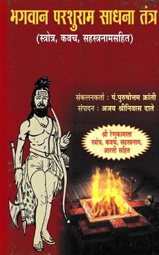 Bhagvan Parshuram Sadhna Tantra