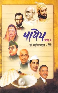 Pathey Bhag 2