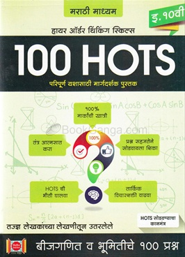 100 HOTS Marathi - 10th Std