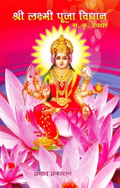 Shri Laxmi Puja Vidhan