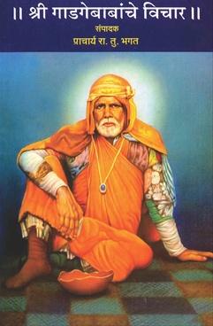 Shri Gadagebabanche Vichar