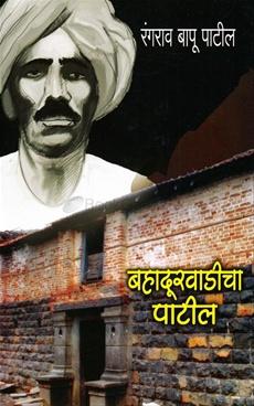 Bahadur Wadicha Patil