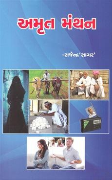 Amrut Manthan (Gujarati)