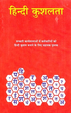 Hindi Kushalta
