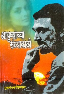 Ayushyachya Sandhyakali