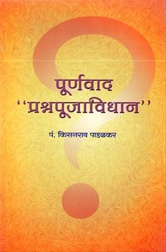 Purnvad Prashnpujavidhan