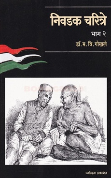 Nivdak Charitre Bhag 2
