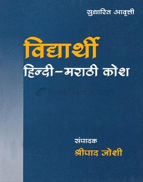 Vidhyarthi Hindi - Marathi Kosh