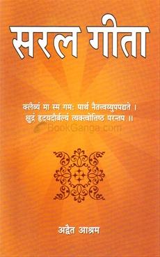 Saral Geeta