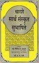 चारशे सार्थ संस्कृत सुभाषिते