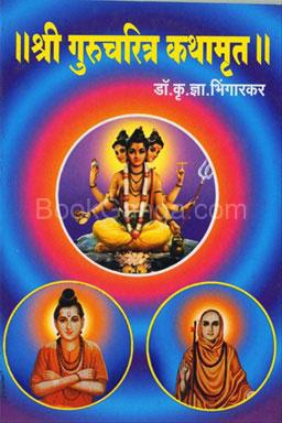Shri Gurucharitra Kathamrut