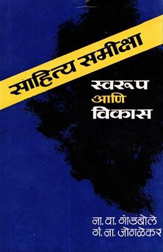 Sahitya Samiksha : Swarup Ani Vikas