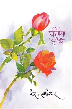 Preeticha Shodh