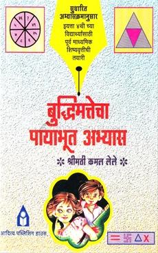 Budhimattecha Payabhut Abhyas (Std 4th)