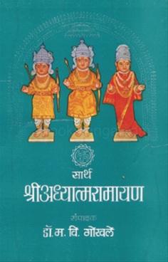Sarth Shriadhyatma Ramayan