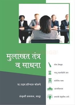 Mulakhat Tantra Va Sadhana