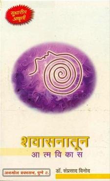 Shavasanatun Atmavikas