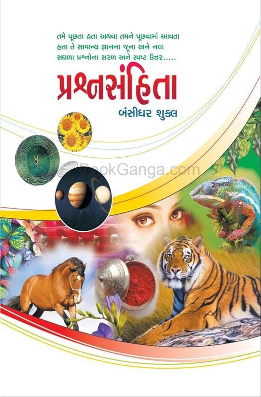 Prashnasanhita (Gujarati)