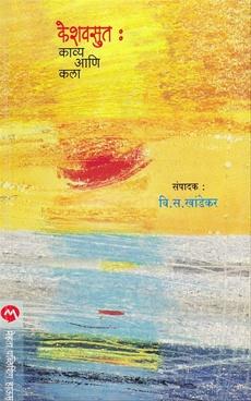 Keshavsut Kavya Ani Kala