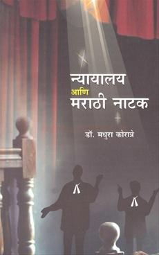 Nyayalay Ani Marathi Natak