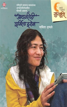 Superhero - Ironlady Sharmila Irom