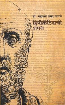 Hippocrateschi Shapath