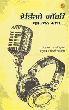 Radio Jocky Vhayachay mala