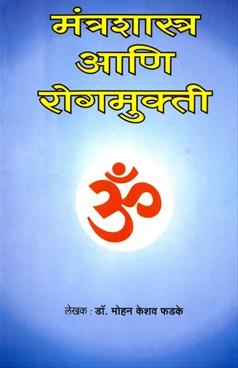 Mantrashaastra Ani Rogamukti
