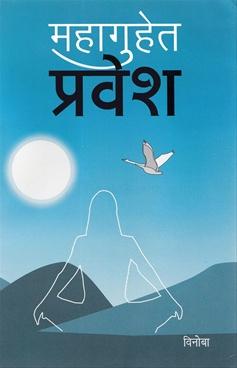 Mahaguhet Pravesh