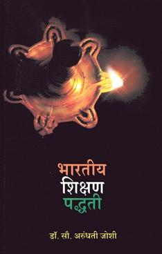 Bhartiya Shikshan Paddhati