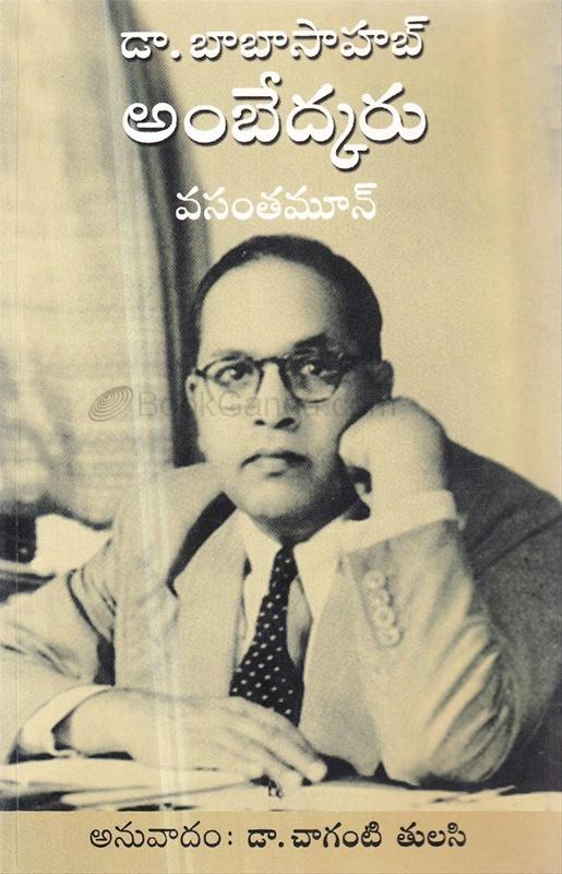 Dr. Babasaheb Ambedkar (Telgu)