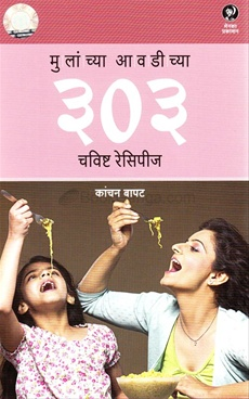 Mulanchya Aavadichya 303 Chavisht Receipies