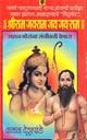 श्रीराम जय राम जय जय राम