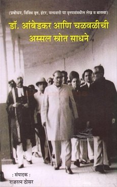 Dr. Ambedkar Ani Chalvalichi Assal Stotra Sadhane Khand 1