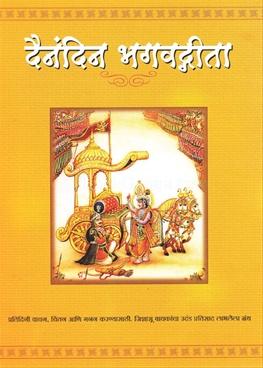 Dainandin Bhagavatgeeta