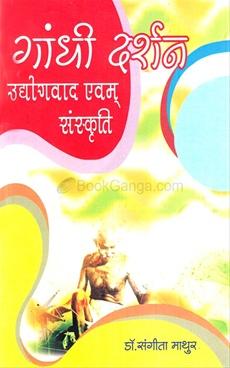गांधी दर्शन