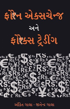 Foreign Exchange Ane Forex Trading (Gujarati)