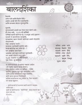 Sahit Baldarshika 2013