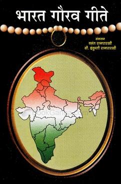 Bharat Gourav Geete