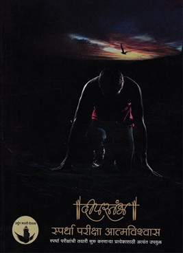 Spardha Pariksha Atmvishwas