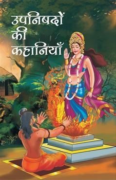 Upanishadon Ki Kahaniya
