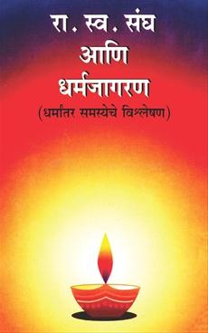 Ra. Swa. Sangh Ani Dharmajagaran