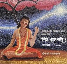 Chitra Dnyaneshwari 1