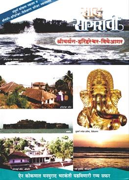 Sad Sagrachi : Shrivardhan Harihareshwar Diveagar